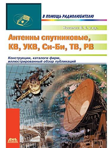 Antenny sputnikovye, KV, UKV, Si-Bi, TV, RV Rv Tv