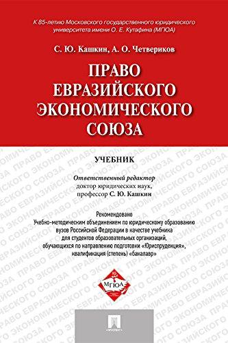 Право Евразийского экономического союза. Учебник (Russian Edition) PDF Books