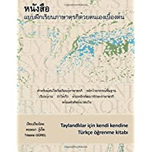 Taylandlilar icin kendi kendine Turkce ogrenme kitabi