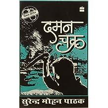 Daman Chakra  (Hindi)