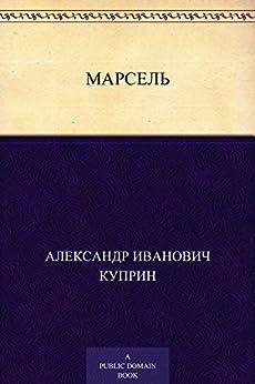 Марсель (Russian Edition) de [Куприн,Александр Иванович]