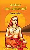 Jagadguru Adya Shankaracharya (Hindi Edition)