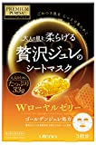 Utena PREMIUM PUReSA Golden Jelly 3 Sheet Mask Royal Jelly 33g MADE IN JAPAN by PREMIUM PUReSA