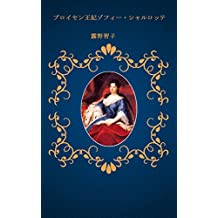 Queen Sophia Charlotte of Prussia (Japanese Edition)