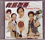 Rare collection. Brand new Hong Kong VCD movie- clean my name, Mr. Coroner - Francis Ng, Nick Cheung, Ti Lung