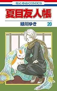 Le pacte des yôkai Edition simple Tome 20