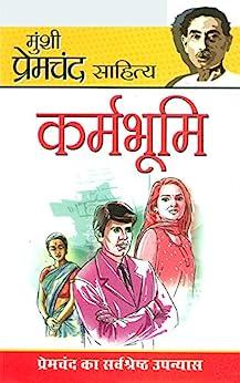 Karmabhoomi (Hindi Edition) by [Munshi Premchand]
