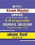 UPPSC Samanya Adhayan Compulsory Paper I & II