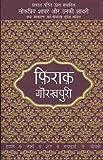 Lokpriya Shayar Aur Unki Shayari: Firaq Gorakhpuri