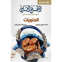 المطبخ الحلبي - الحلويات (Arabic Edition)