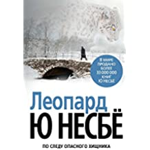 Леопард (Звезды мирового детектива) (Russian Edition)