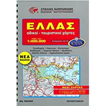 Greece Road Atlas 1 : 400 000