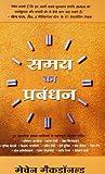 Samay ka Prabandhan (Managing the Time of Your Life)   (Hindi)