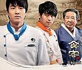 Gourmet / Trencherman / Best Chef (Korean Drama) with English Subtitle by Kim So Yun as Yoon Joo Hee Kwon Oh Joong as Oh Bong Joo Ahn Yong Joon as young Bong Joo