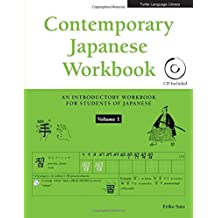 Contemporary Japanese Workbook Volume 1: (Audio CD Included) (Tuttle Language Library) by Eriko Sato (2007-01-15)