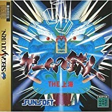 Game no Tetsujin: The Shanghai [Japan Import]