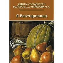 Я Вегетарианец (Russian Edition)