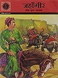 Jahangir (Amar Chitra Katha)