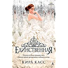 Единственная (Lady Fantasy) (Russian Edition)