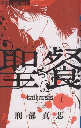 Communion - catharsis - (Flower Comics) (2011) ISBN: 4091336973 [Japanese Import] par Mashin Osakabe