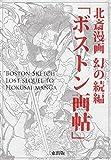 BOSTON SKETCHES - lost sequel to HOKUSAI MANGA edo-ukiyoe library (Japanese Edition)