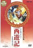 西遊記 [DVD] DNN-1463