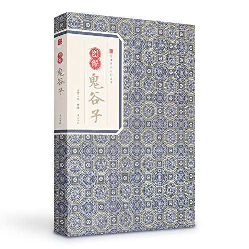 中国传统文化经典:鬼谷子