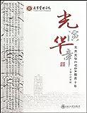 光演华章:北大光华EMBA教育十年