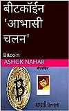 बीटकॉईन 'आभासी चलन' : Bitcoin (Marathi Edition)