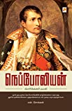 நெப்போலியன்: போர்களப் புயல் / Napoleon: Porkkalap Puyal (Tamil Edition)
