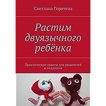 Растим двуязычного ребёнка: Практические советы для родителей ипедагогов