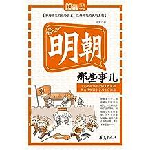 明朝那些事儿 (Chinese Edition)