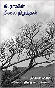 கி. ராவின் நிலை நிறுத்தல் - திரைக்கதை: Ki. Ra's Nilai Niruthal - Thiraikathai (Tamil Edition) by [Vimaladhitha Maamallan, விமலாதித்த மாமல்லன்]