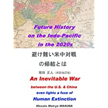 An Inevitable War between the US and China even lights a fuse of Human Extinction (Japanese Edition)