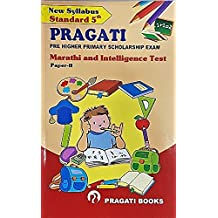 Pragati 5th Pre Higher Primary Scholarship Exam - Marathi and Intelligence Test Paper - II