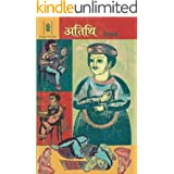 Atithi  (Hindi)