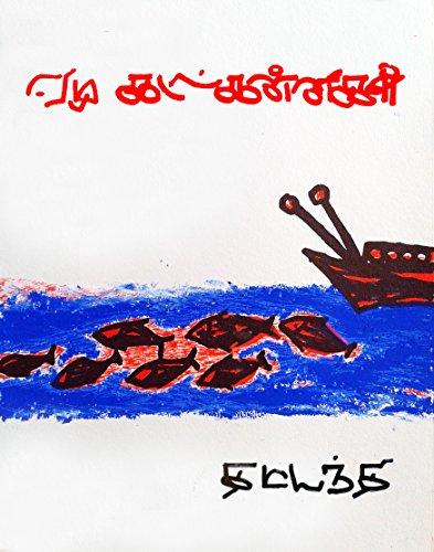 -tamil-short-storys-english-edition