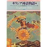 ギリシア神話物語〈上〉 (名作童話絵本 ペーパームーン叢書)