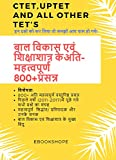 BAL VIKAS AND SHIKSHA SHASTRA  FOR CTET, UPTET AND OTHER TET'S (Paper 1 & 2).800+ VERY IMPORTANT QUESTIONS WITH ANSWER: Child Development & Pedagogy (LEVEL 1-5 & LEVEL 6-8).