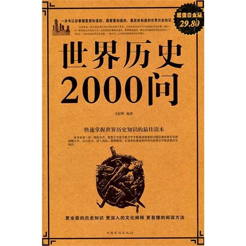 Sony Ericsson Dock (2000 Questions on the Worlds History (Super-value Platinum Edition) (Chinese Edition))