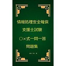 JOUHOUSYORIANZENKAKUHOSIENSISHIKENMARUBATSUSIKIITIMONITTOUMONDAISYUU (Japanese Edition)