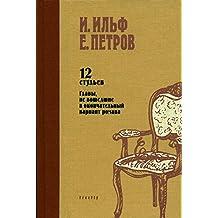 Dvenadcat' stul'ev: Russian Language (Russian Edition)