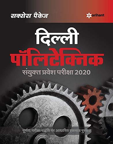 Delhi Polytechnic Sanyukt Pravesh Pariksha 2020
