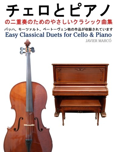 Easy Classical Duets for Cello & Piano