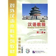 Han Yu Jiao Cheng 2 A (Book + MP3-CD)