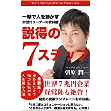 THE 7 STEP OF STRONG PERSUASION (Japanese Edition)