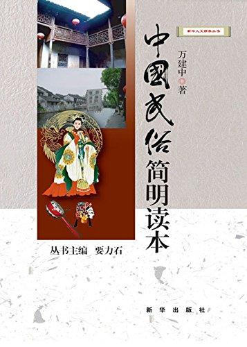 中国民俗简明读本