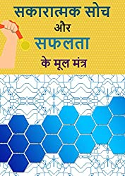 SAKARATMAK SOCH AUR SAFALTA KE MOOL MANTRA: Positive Thoughts and Success (Hindi Edition)