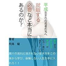 heiseiumarenowakamonotachiyohonntounishuushokusuruhituyounadoarunoka: wakamonoyoshuushokusurunarakigyoushiro (Japanese Edition)