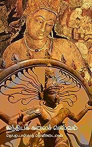 இந்தியக் கலைச் செல்வம் (Tamil Edition)